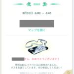 【ポケモンGO】EXレイド開催時間表記バグに要注意!間違って早朝に集まる人がいるかもしれない!?