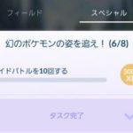 【ポケモンGO】スペシャルリサーチの10回レイドバトルを行うの判定基準はどこ!?