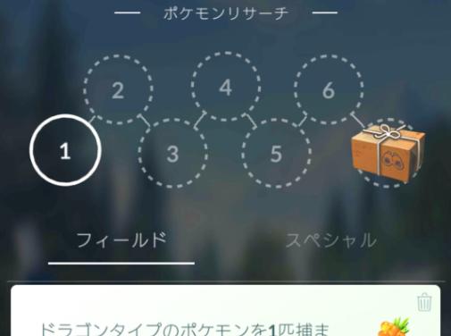 【ポケモンGO】リサーチの捕獲クエストは進化やタマゴ孵化はカウントされない仕様!?