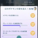 【ポケモンGO】ゴーストタイプ捕獲数稼ぎは★1ソロレイド参加も視野に入れるしかない?