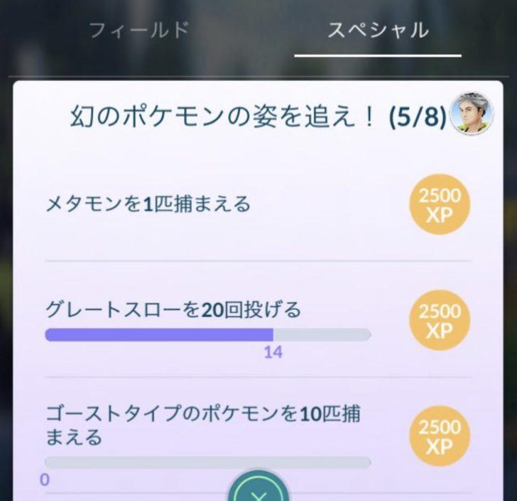 ポケモンgo リサーチ