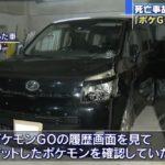【ポケモンGO】悲報・愛知で死亡事故発生。乗用車でぼうけんノート見ながら運転か?