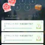 【ポケモンGO】Excellent3回連続はやはりみんな手こずっている模様!最悪破棄も…!?