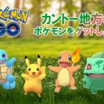 【ポケモンGO】カントーウィークイベント最新攻略情報!特典内容まとめ