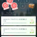 【ポケモンGO】リサーチの炎タイプを5体進化ってなかなか厄介なタスクだよな!