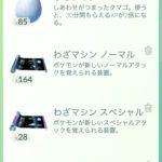 【ポケモンGO】ふしぎなアメはどのポケモンに使ってる!?ガチ勢のアメ投入ラインアップ!