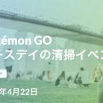 【ポケモンGO速報】アースデイイベント開催地に江ノ島が追加!今なら参加も間に合う!?