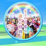 【ポケモンGO】 ニコニコ超会議に巨大ポケストップ登場!限定ポケストもゲーム内に出現!