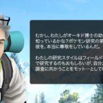 【ポケモンGO】ウィロー博士はオーキド博士の助手だった!これに対してみんなの反応は?