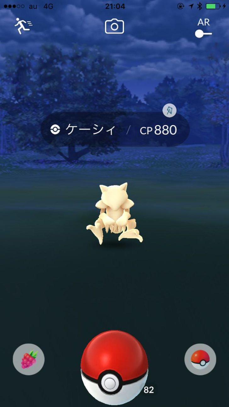 【ポケモンGO】新種のケーシィが発見される!?色違いというか塗装すらされてないwwwww
