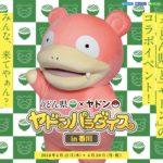【ポケモンGO】GW中のイベント発表は無し!?香川のヤドン県も4月で遂に見納め!
