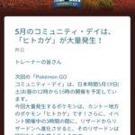 【ポケモンGO】コミュニティデイの特別な技を技マシンでも覚えれるようにして欲しい声多数!