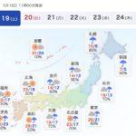 【ポケモンGO】ヒトカゲコミュニティデイは晴れの地域が勝ち組!5月19日の天気予報は!?