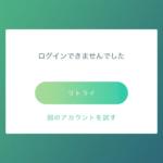 【ポケモンGO】ログインできない&エラー多発!ヒトカゲコミュニティデイ延長くるか!?