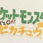 【ポケモンGO】Switch版の最新作と連動か?エミリー・ロジャースのリーク情報きたぞ!