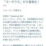 【ポケモンGO】バンギラスの特別な技「うちおとす」実装で6月コミュニティデイは参加不可避!