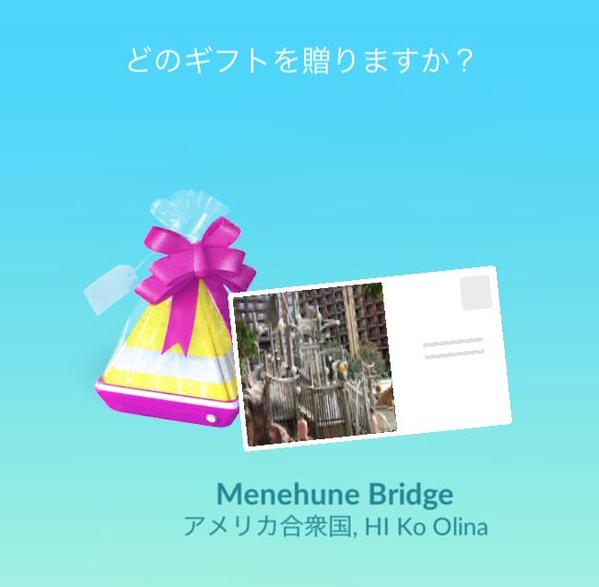 「ポケモンGO ギフト贈る」の画像検索結果