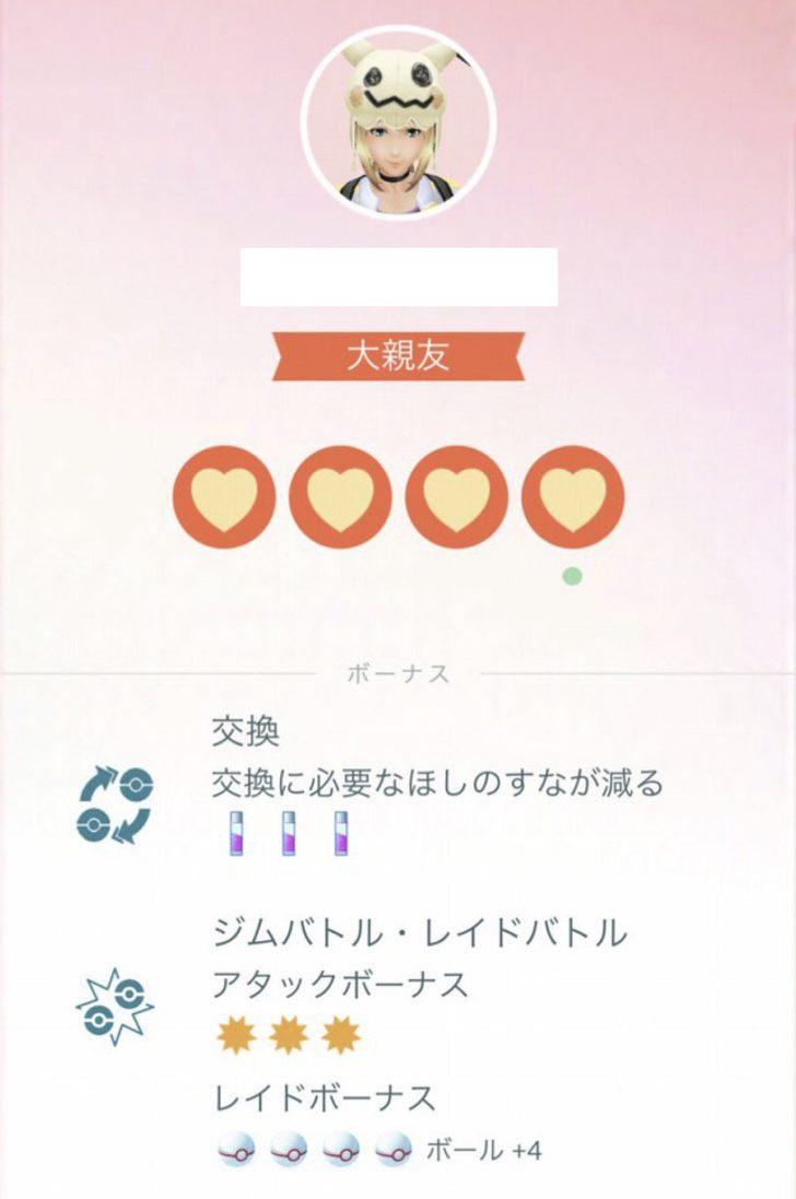 「ポケモンGO トレーナーバトル 親友」の画像検索結果