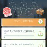 【ポケモンGO】氷タイプと水タイプのタスクで一番美味しいのはどれだ!?