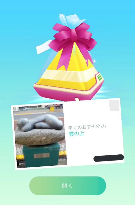 ポケモン go ギフト フレンド 【ポケモンGO】フレンド募集掲示板(822678コメント)