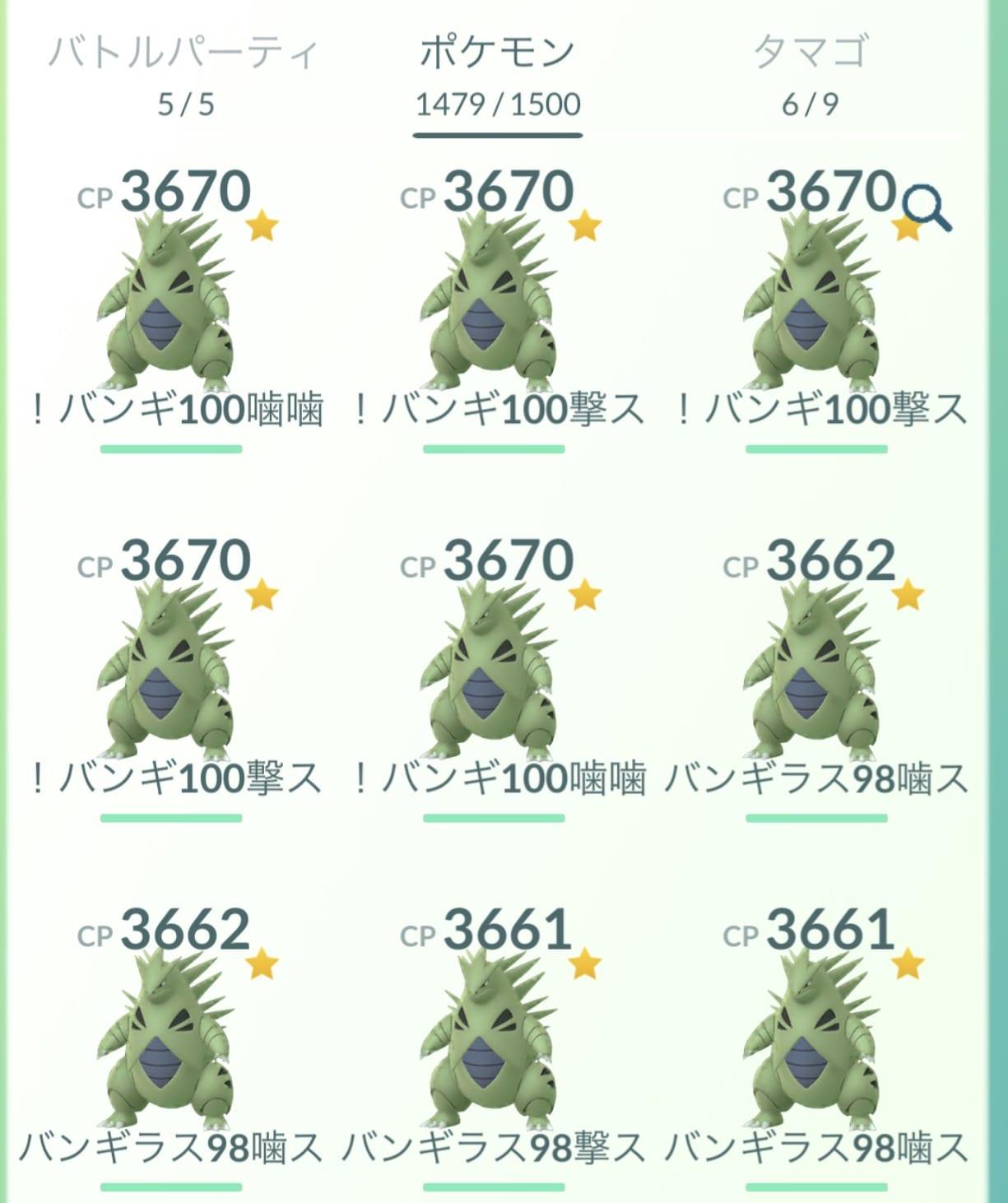 【ポケモンGO】カンストしているポケモン数はどれくらい!?100体超えは当たり前!?
