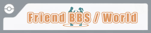 世界のBBS