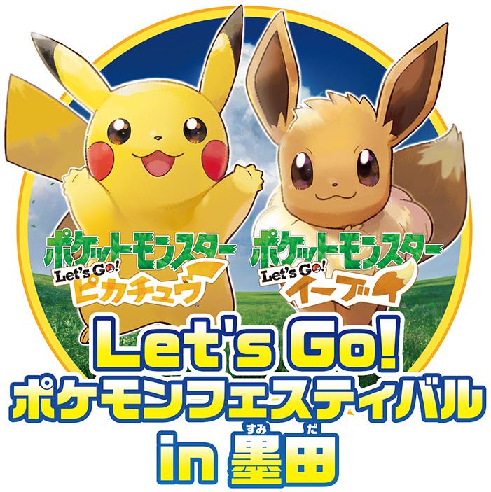 【ポケモンGO】ポケモンフェスティバル開催決定!ピカチュウ&イーブイが出現率アップ!