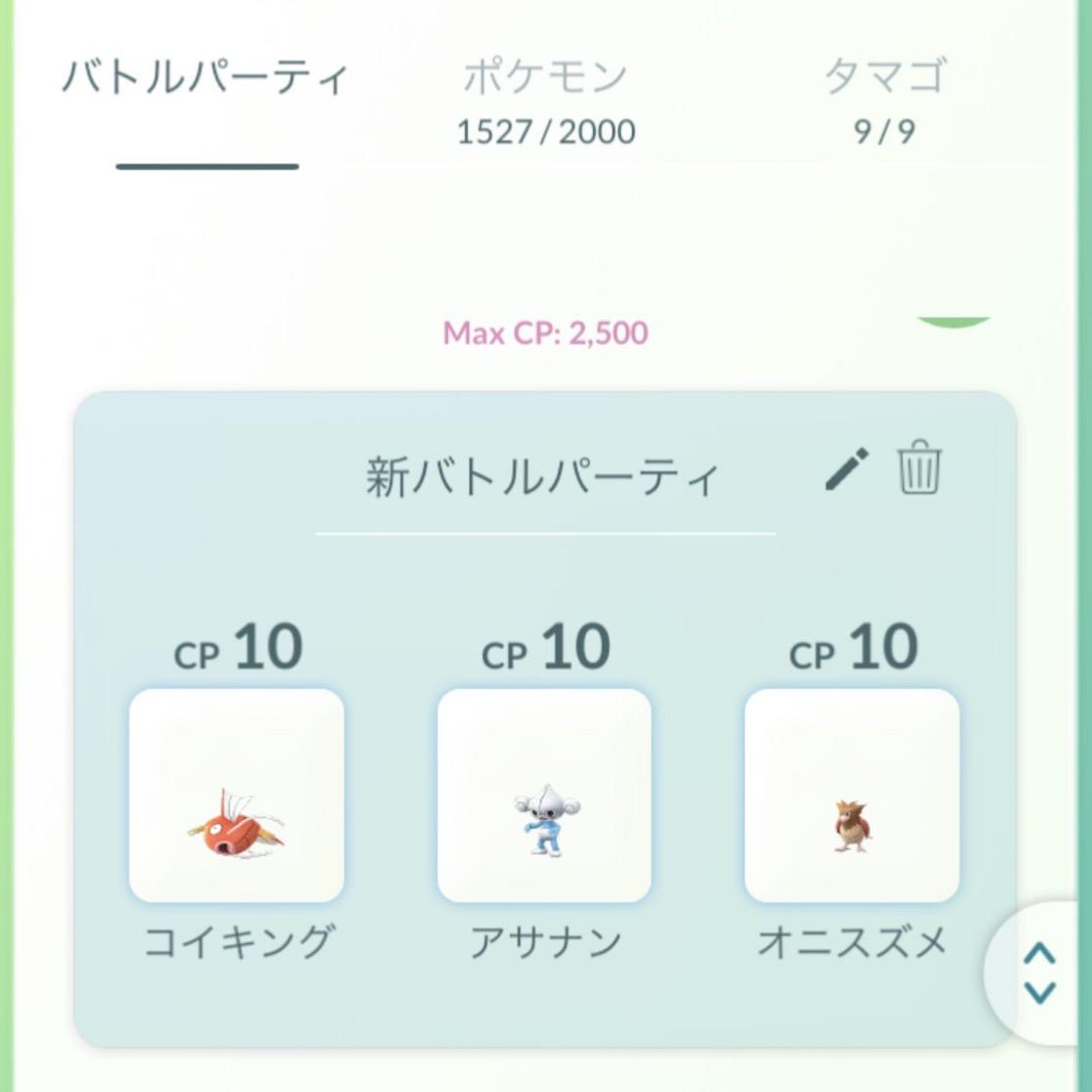 ポケモンgo トレーナーバトル パーティ