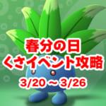 春分の日イベント