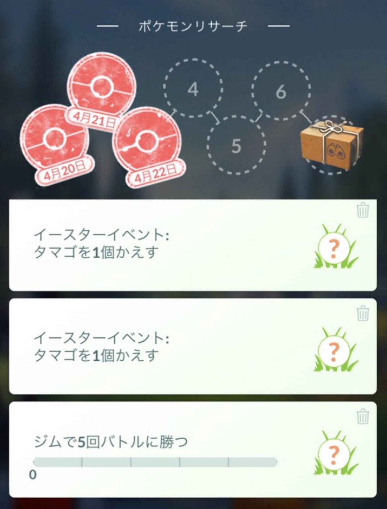 【ポケモンGO】ラプラスタスクは完全消滅していない?数少ないチャンスのために遠征する人も!