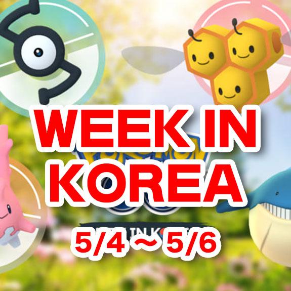 韓国イベント
