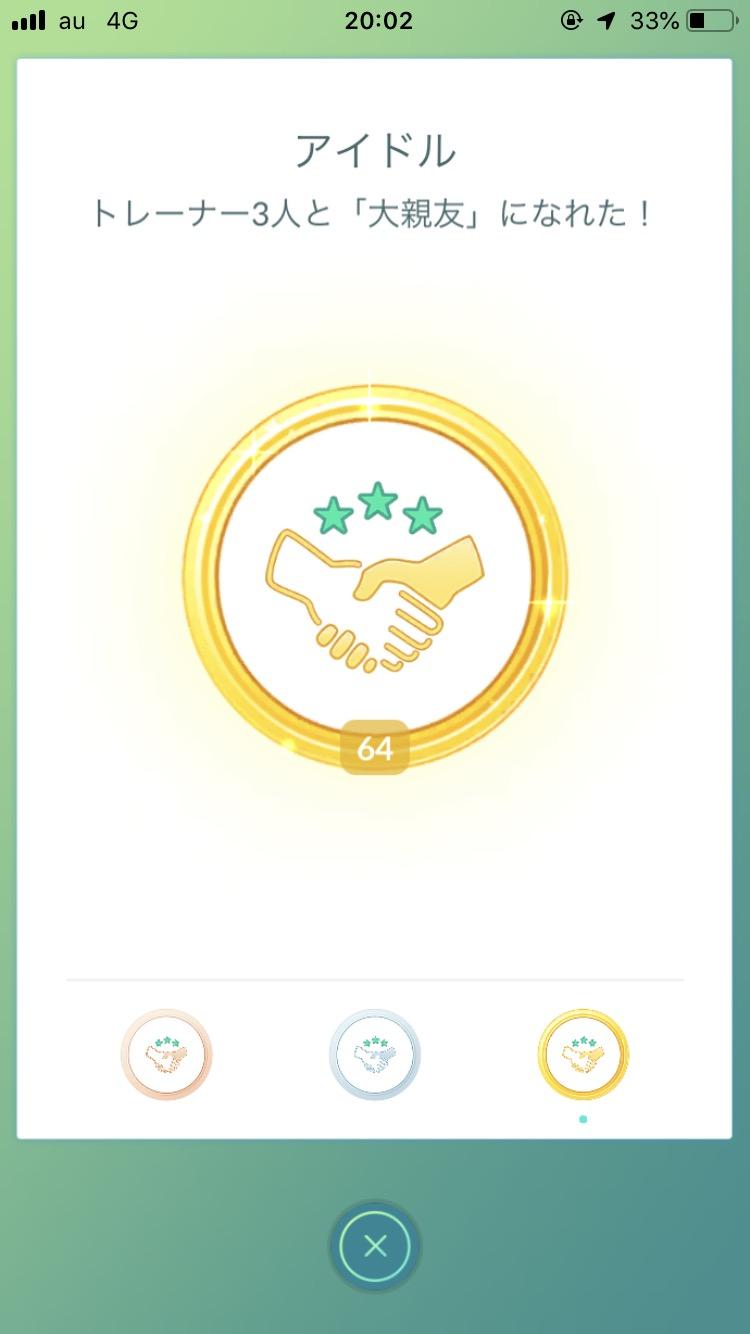 アイドルメダル
