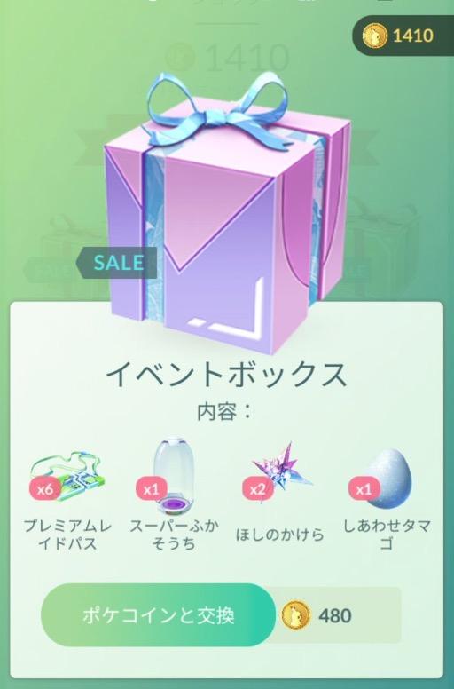 イベントボックス