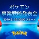 ポケモン事業戦略発表会