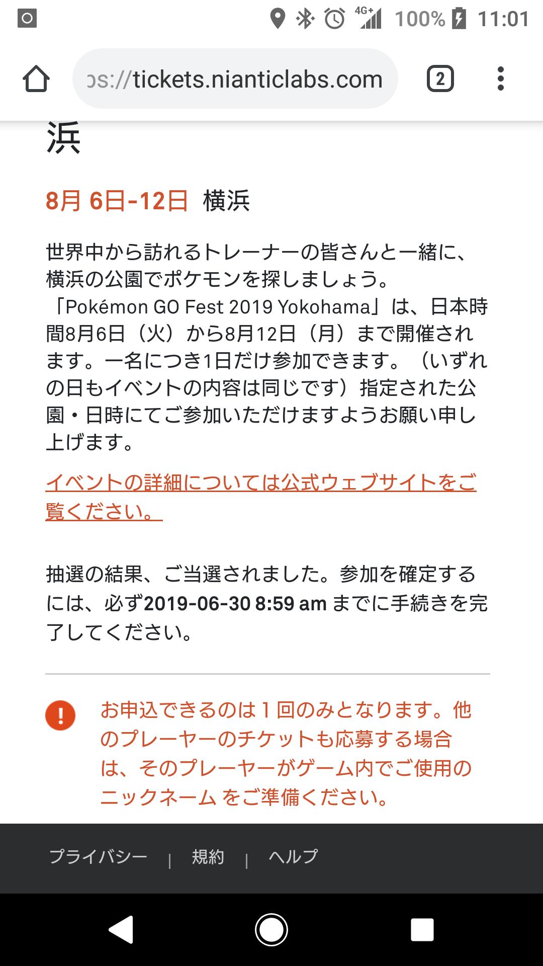ポケモン go 横浜 イベント 当選