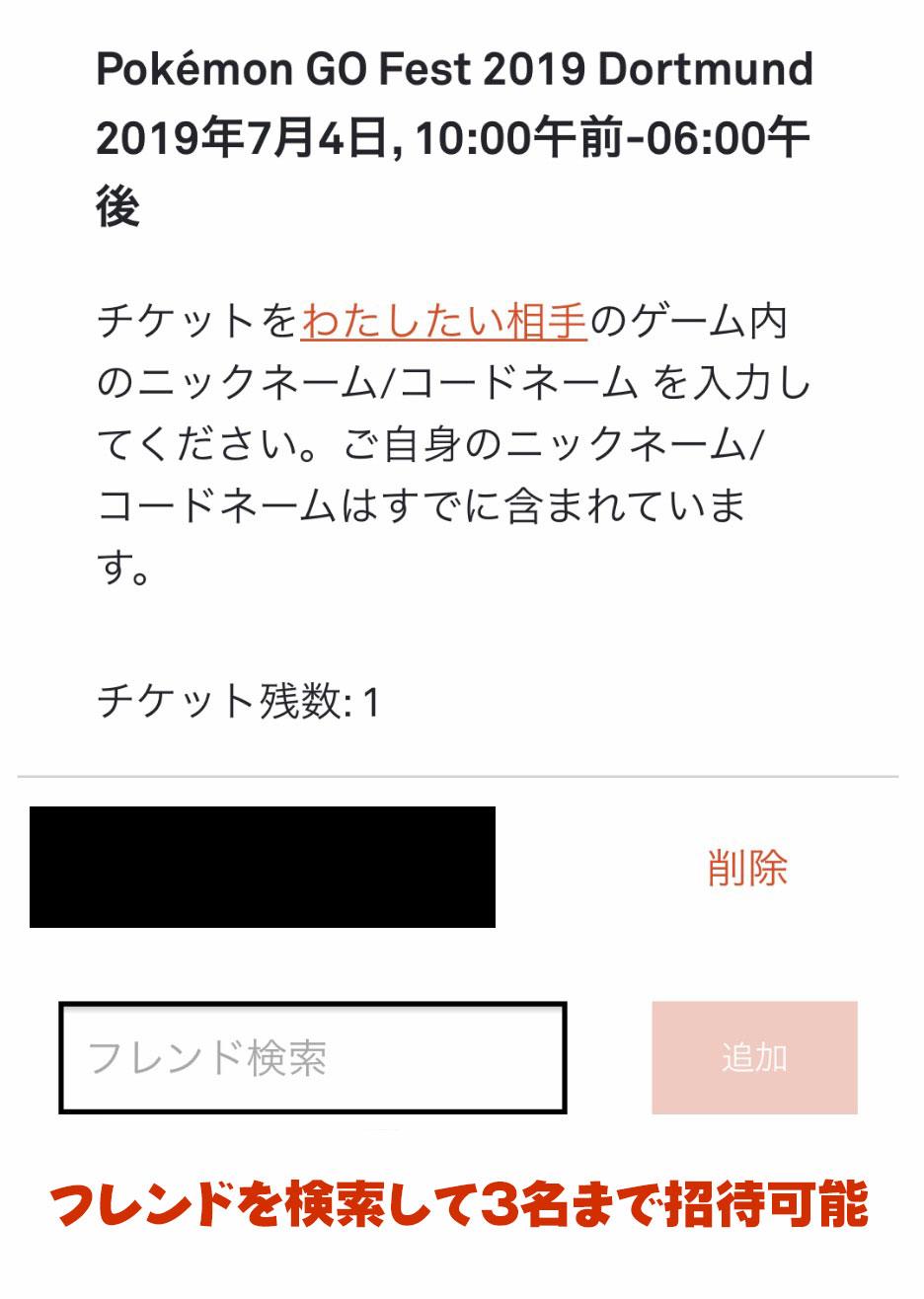 横浜イベント応募方法5