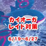 【ポケモンGO】カイオーガゲットチャレンジ攻略!高確率で捕獲するコツ【サークル固定式投法】