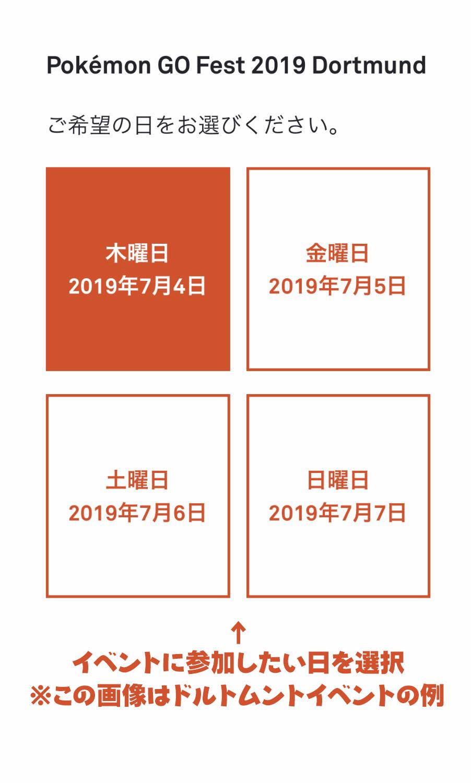 横浜イベント応募方法4