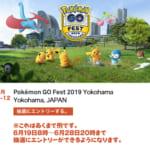 GO FEST横浜イベント応募方法