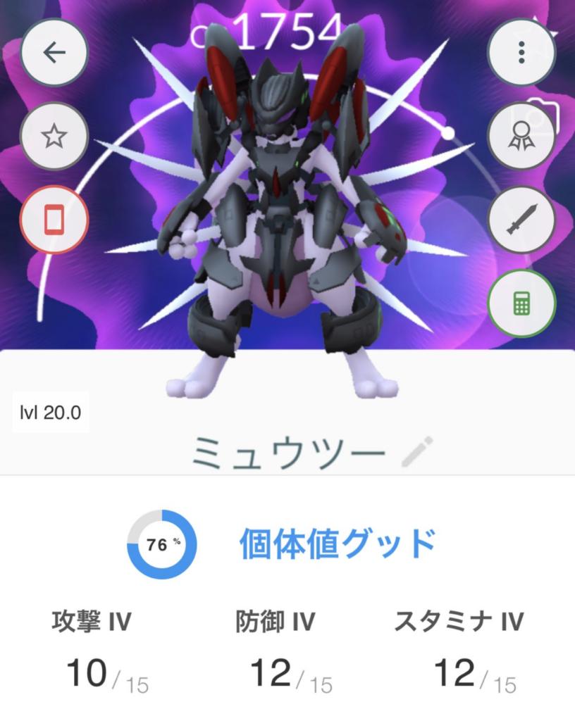 Cp アーマード ミュウツー ポケモン go