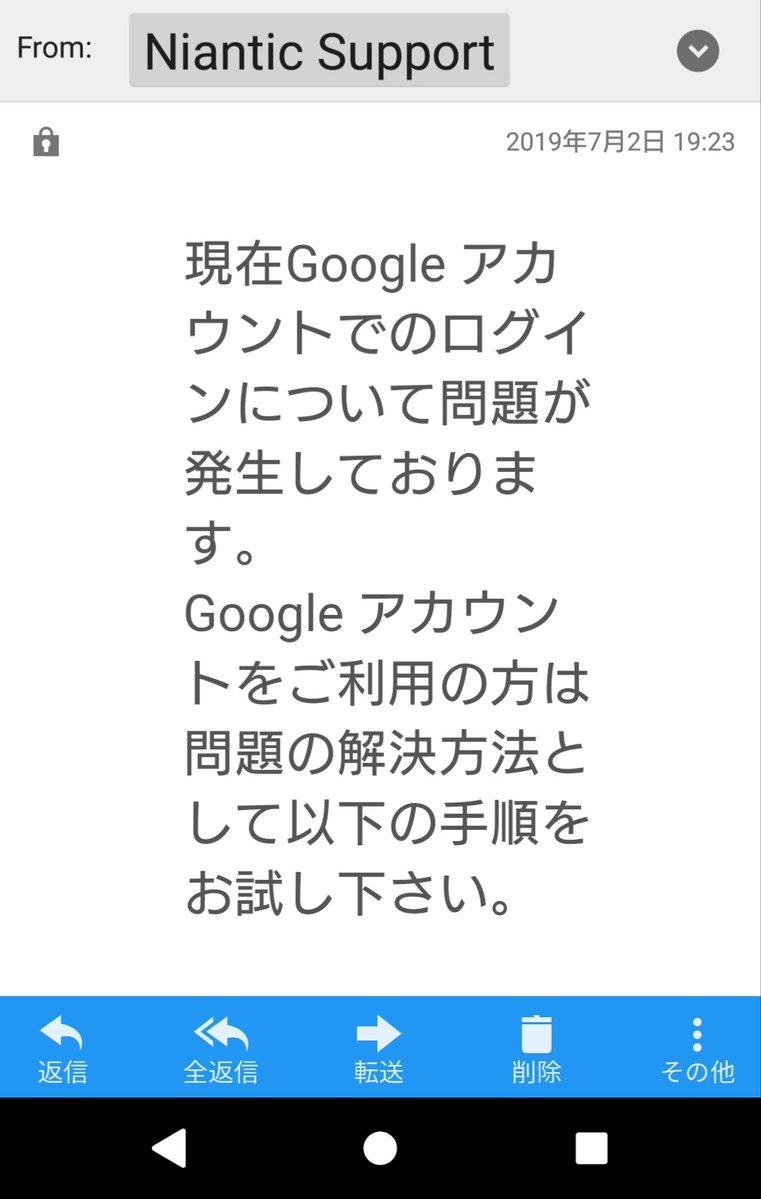 グーグル ログイン できない ポケモン go