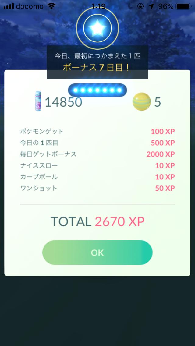7日目ボーナス 砂3倍