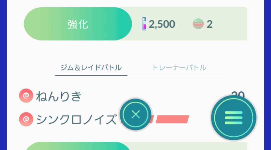 ポケモン go サーナイト 技
