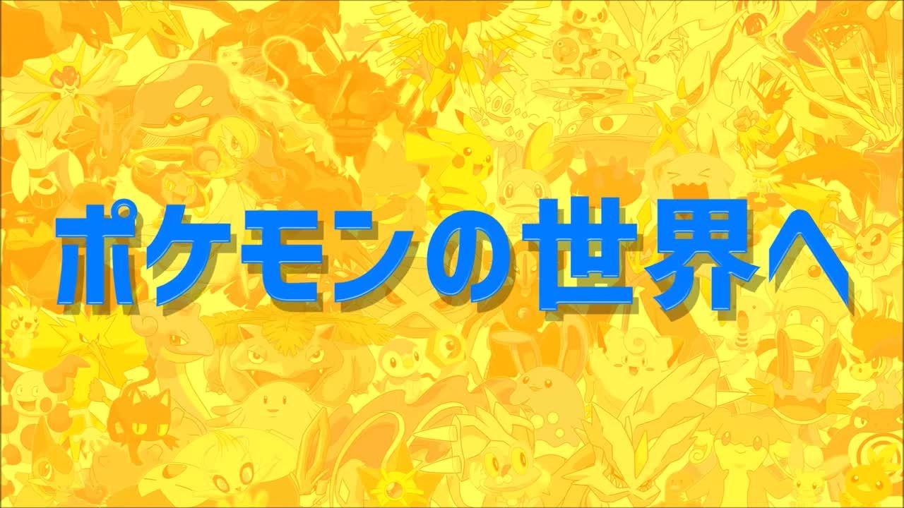 ポケモンアニメ