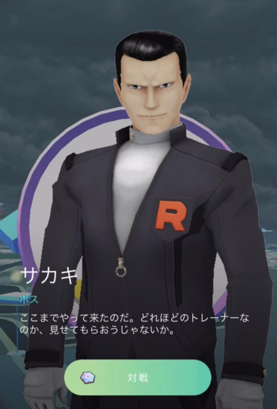 団 ボス ポケモン go 対策 ロケット
