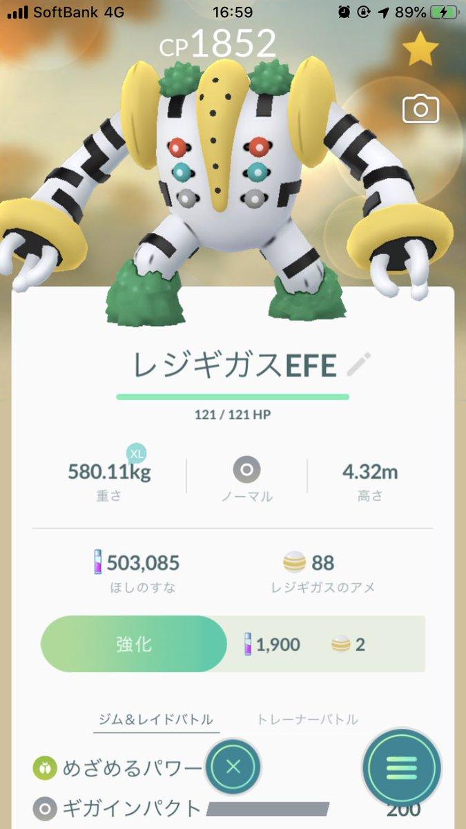 ポケモン go 対戦 マスター リーグ