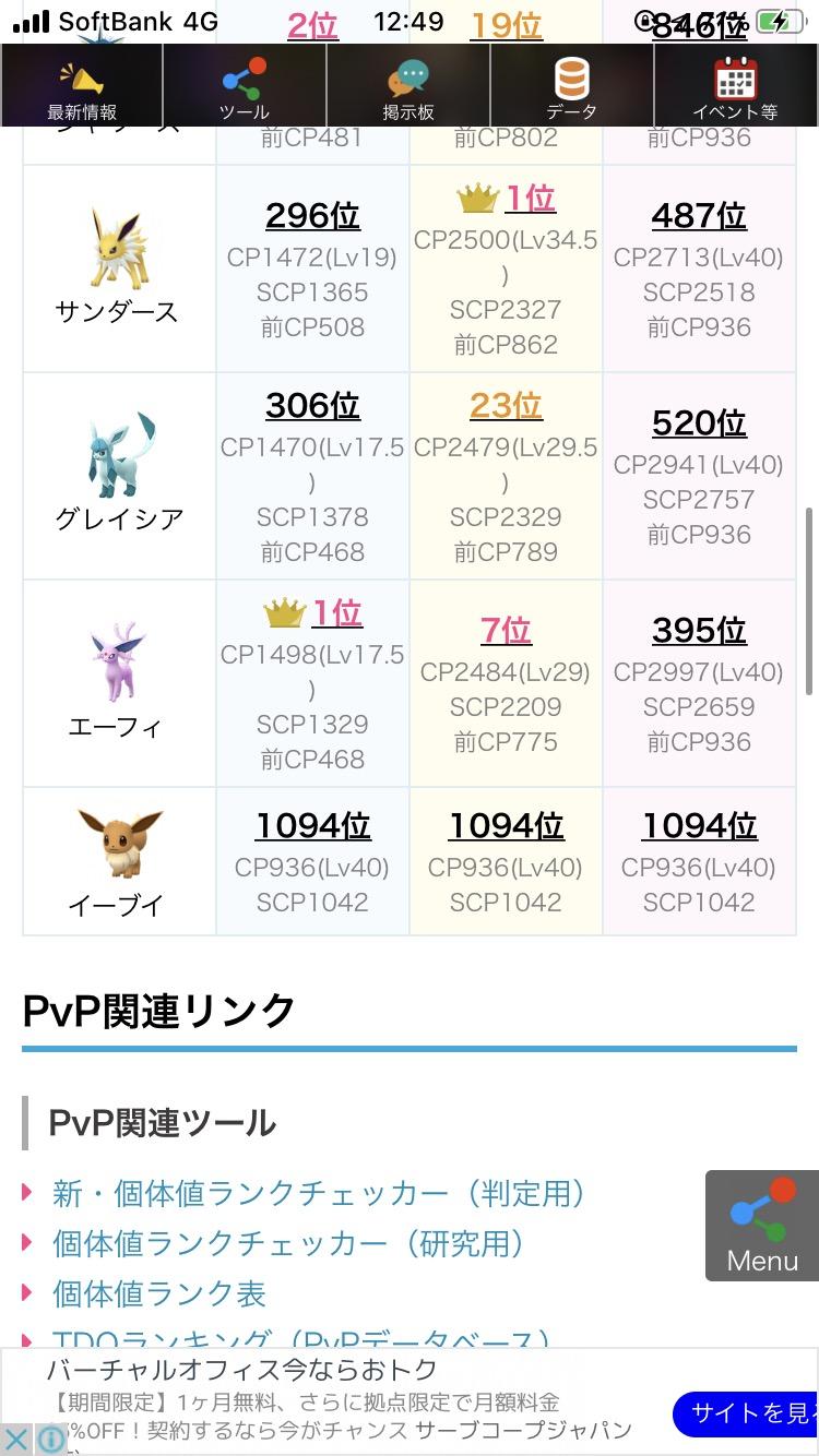 個体 pvp go ポケモン 値