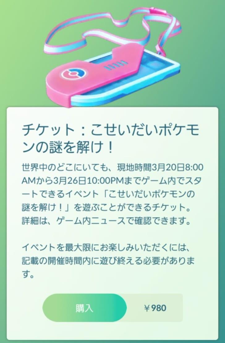 チケット カントー ポケモン go
