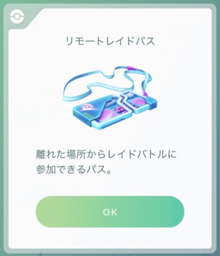 パス ポケモン レイド 方法 入手 リモート go
